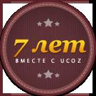7 лет компании uCoz
